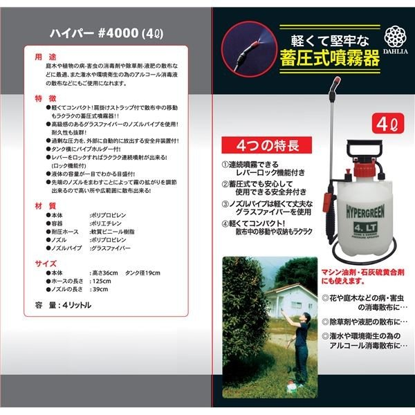 蓄圧式 噴霧器/散布機 ハイパー 4L (ガーデニング用品 園芸用品 家庭菜園 農作業 農業)|arinkurin|06