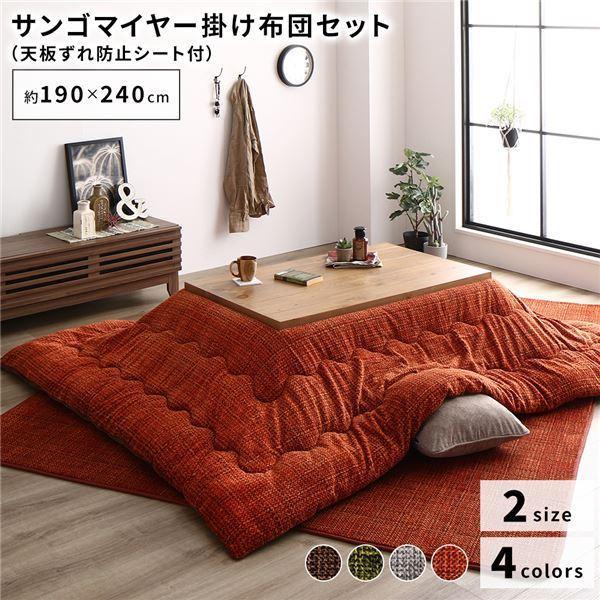 あったか こたつ掛け布団/こたつ布団 (約190×240cm オレンジ) 長方形 洗える おしゃれ 薄掛けタイプ (冬支度 寒さ対策) arinkurin