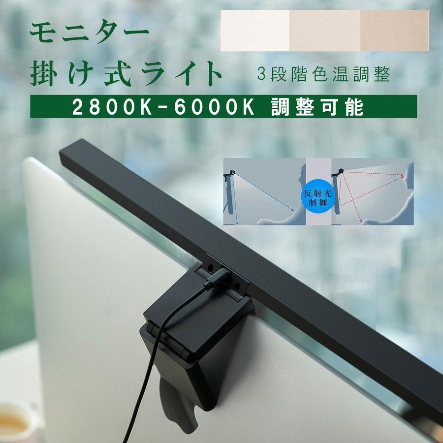 デスクライト モニター モニターライト スクリーンバー 掛け式ライト 卓上ライト LED 電気スタンド デスクスタンド テーブルスタンド|arinternationalshop