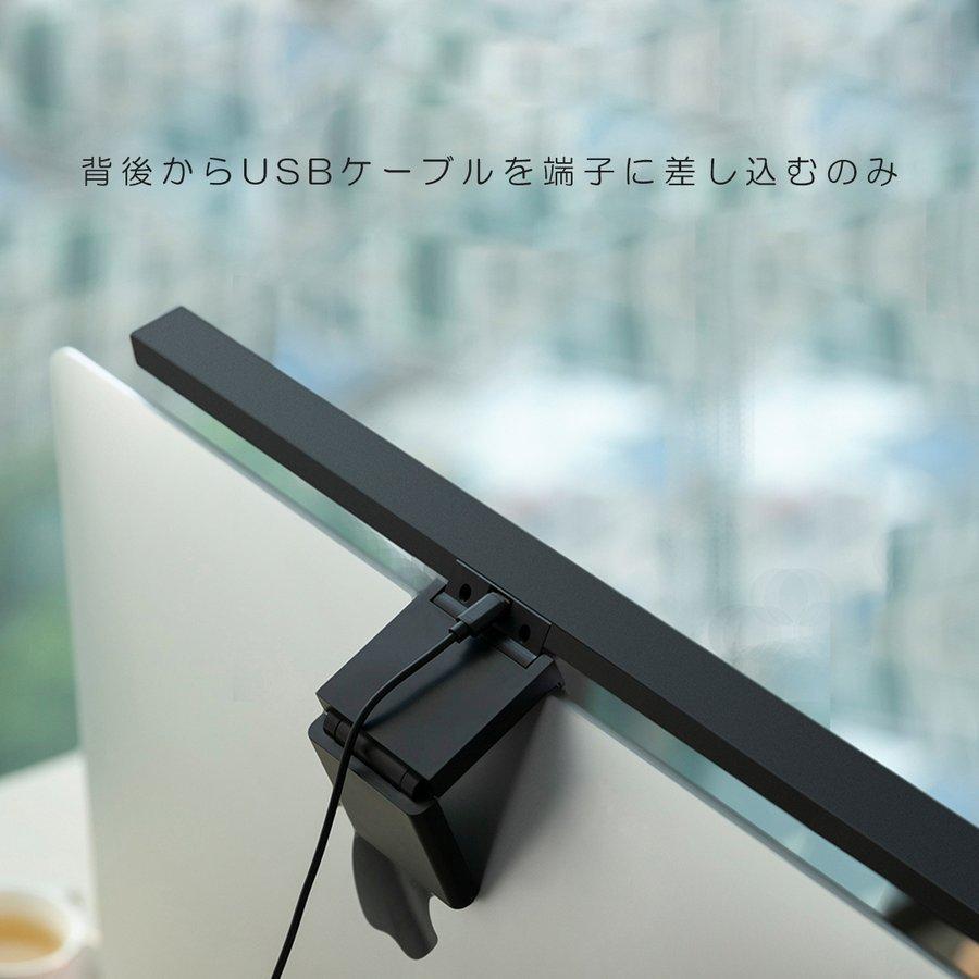 デスクライト モニター モニターライト スクリーンバー 掛け式ライト 卓上ライト LED 電気スタンド デスクスタンド テーブルスタンド|arinternationalshop|17