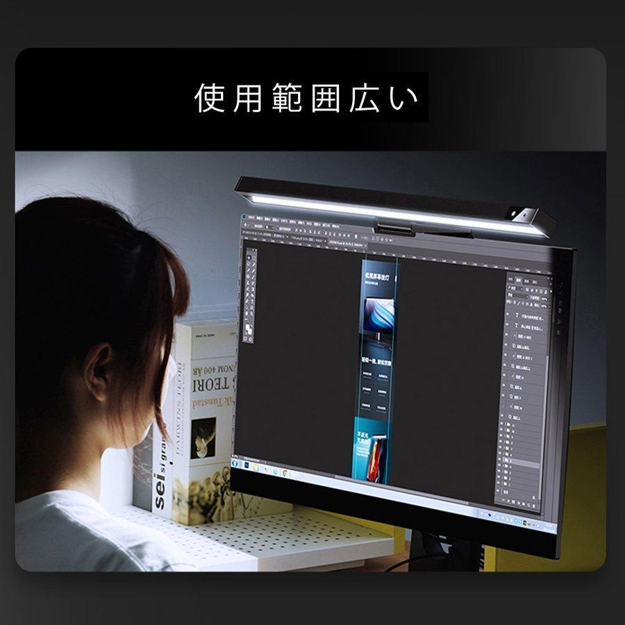 デスクライト モニター モニターライト スクリーンバー 掛け式ライト 卓上ライト LED 電気スタンド デスクスタンド テーブルスタンド|arinternationalshop|10