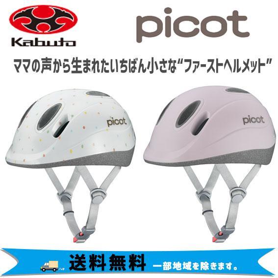 OGK Kabuto ヘルメット PICOT ピコット 自転車 ファーストヘルメット 送料無料 一部地域は除く|aris-c