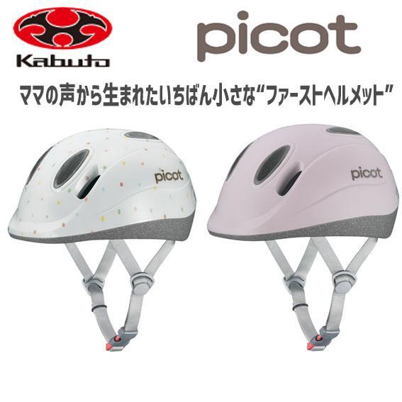 OGK Kabuto ヘルメット PICOT ピコット 自転車 ファーストヘルメット 送料無料 一部地域は除く|aris-c|02