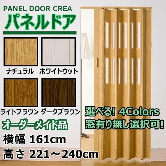 パネルドア 幅161cm×高さ221〜240cm オーダー品 木目 曇り ガラス 窓 間仕切り DIY カーテン