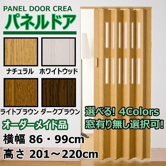 パネルドア 幅86・99cm×高さ201〜220cm オーダー品 木目 曇り ガラス おしゃれ 間仕切り DIY リフォーム
