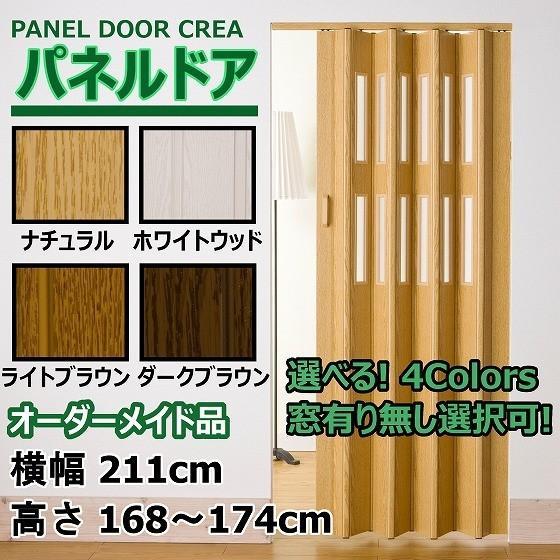 パネルドア 幅211cm×高さ168〜174cm オーダー 木目 曇り ガラス 間仕切り DIY アコーディオンドア