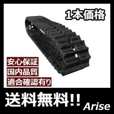 コンバイン用ゴムクローラ 400×90×43 / ヤンマー CA300/CA300S/CA325/CA450 / 安心保証付き 適合確認 有り ※芯金幅 50mm