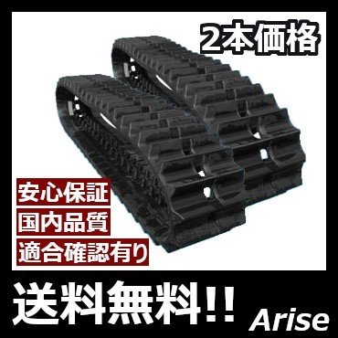 コンバイン用 ゴムクローラ 400×90×43 / ヰセキ HL225/HL225G / 2本セット 安心保証付き 適合確認 有り ※芯金幅 50mm