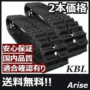 トラクタ用ゴムクローラ 550×110×64 / 三菱 モロオカ クローラトラクタ対応 ローラグ48mm MKM120 / 2本セット RC0780N 安心保証付き