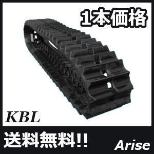 運搬車・作業機用ゴムクローラ 250×72×41 (250*72*41) RC2057SK 安心保証付き