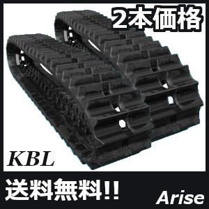 運搬車・作業機用ゴムクローラ 250×72×45 (250*72*45) 2本セット RC2061SK 安心保証付き