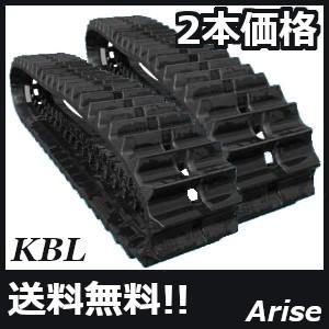 コンバイン用ゴムクローラ 420×84×43 / 三菱 MC210/MC240/VS23/VS25 / 2本セット RC4243NS 安心保証付き