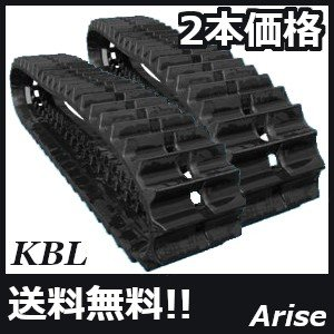 コンバイン用ゴムクローラ 450×90×47 / 三菱 MC330G/MC5000DG/VY34/VY34G/VY40G/VY48G / 2本セット RC4547NS 安心保証付き
