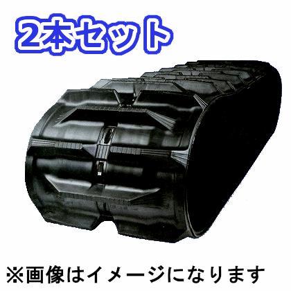 コンバイン用ゴムクローラ 450×90×52 / ヤンマー CA-MAX5/GC561/AG467 / 2本セット RC4552NE 安心保証付き