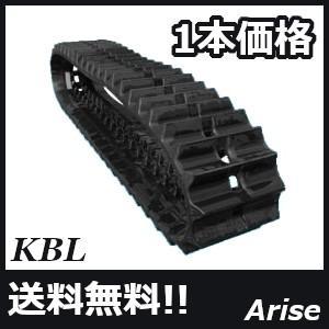 コンバイン用ゴムクローラ 500×100×57 / クボタ AX85 / RC5057N10 安心保証付き