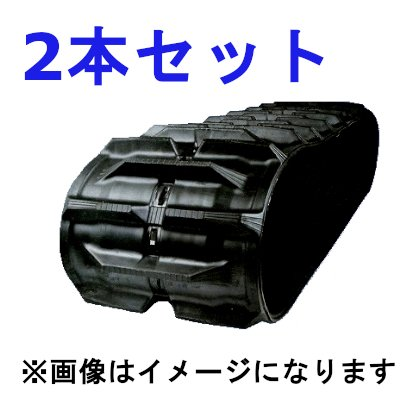 トラクタ用 ゴムクローラ 400×90×39 / 三菱 セミクロ対応 GXK400/GXK510 / 2本セット 安心保証付き 適合確認 有り