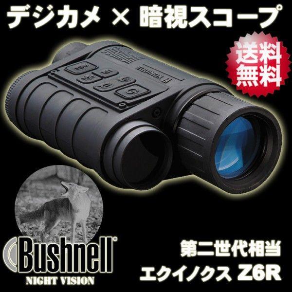 ブッシュネル(Bushnell) 暗視スコープ 第二世代 相当 撮影·録画機能搭載 デジタル ナイトビジョン エクイノクスZ6R (EQUINOX Z6R)