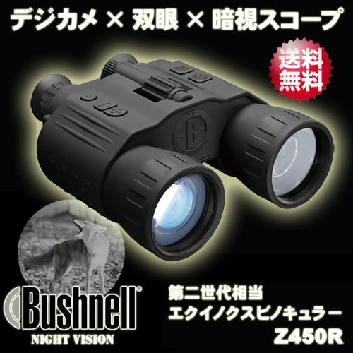 ブッシュネル(Bushnell) 疑似双眼 暗視スコープ 第二世代 相当 撮影·録画機能搭載 デジタル ナイトビジョン エクイノクスビノキュラーZ450R