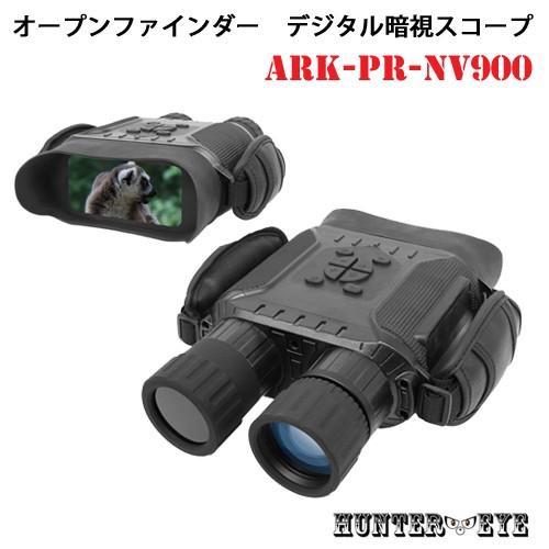 HUNTER·EYE(ハンターアイ) bestguarder 赤外線照射約400m  内蔵液晶ディスプレイ オープンファインダー 暗視スコープ 双眼鏡型ナイトビジョン ARK-PR-NV900