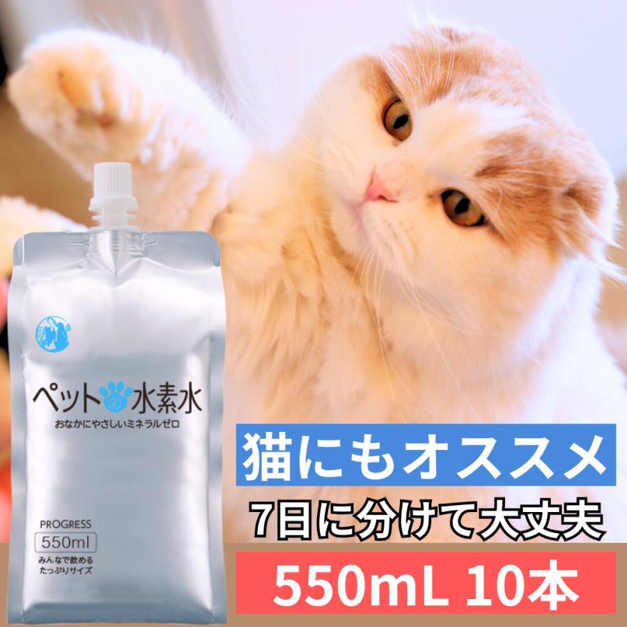 水素水 ペット 犬 猫 水 550ml 10本セット|arkhe