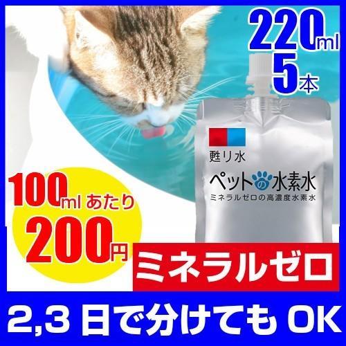 水素水 ミネラルゼロ ペット用水素水 220ml 5本  犬 猫 アルミ ボトル|arkhe