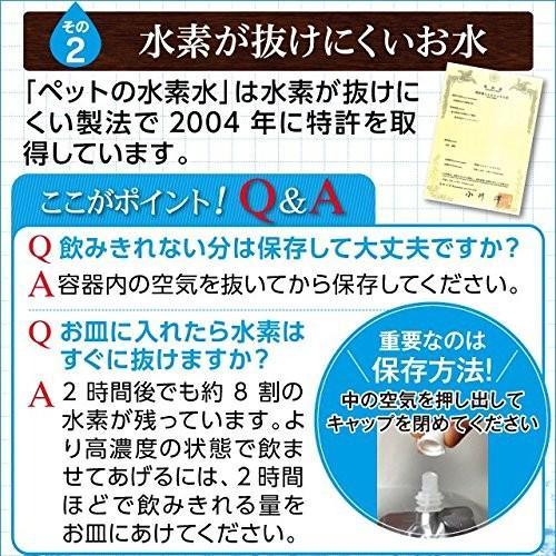 水素水 ミネラルゼロ ペット用水素水 220ml 5本  犬 猫 アルミ ボトル|arkhe|09