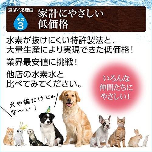 水素水 ミネラルゼロ ペット用水素水 220ml 5本  犬 猫 アルミ ボトル|arkhe|10