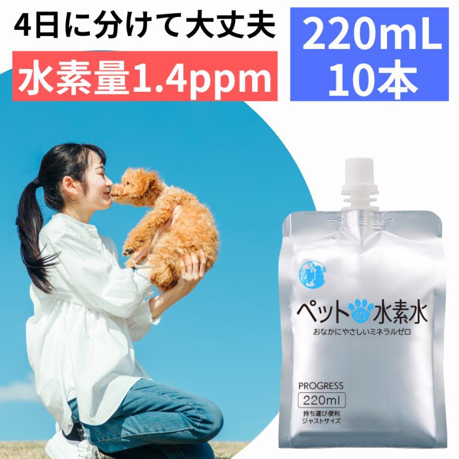 ペット用水素水 ミネラルゼロ 甦り水 ペットの水素水 220ml 10本 犬 猫 水 ペット用飲料水 アルミ パウチ 小動物 ウサギ ハムスター 送料無料|arkhe