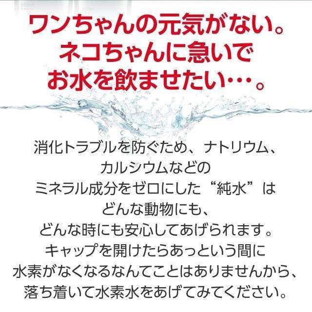 ペット用水素水 ミネラルゼロ 甦り水 ペットの水素水 220ml 10本 犬 猫 水 ペット用飲料水 アルミ パウチ 小動物 ウサギ ハムスター 送料無料|arkhe|03