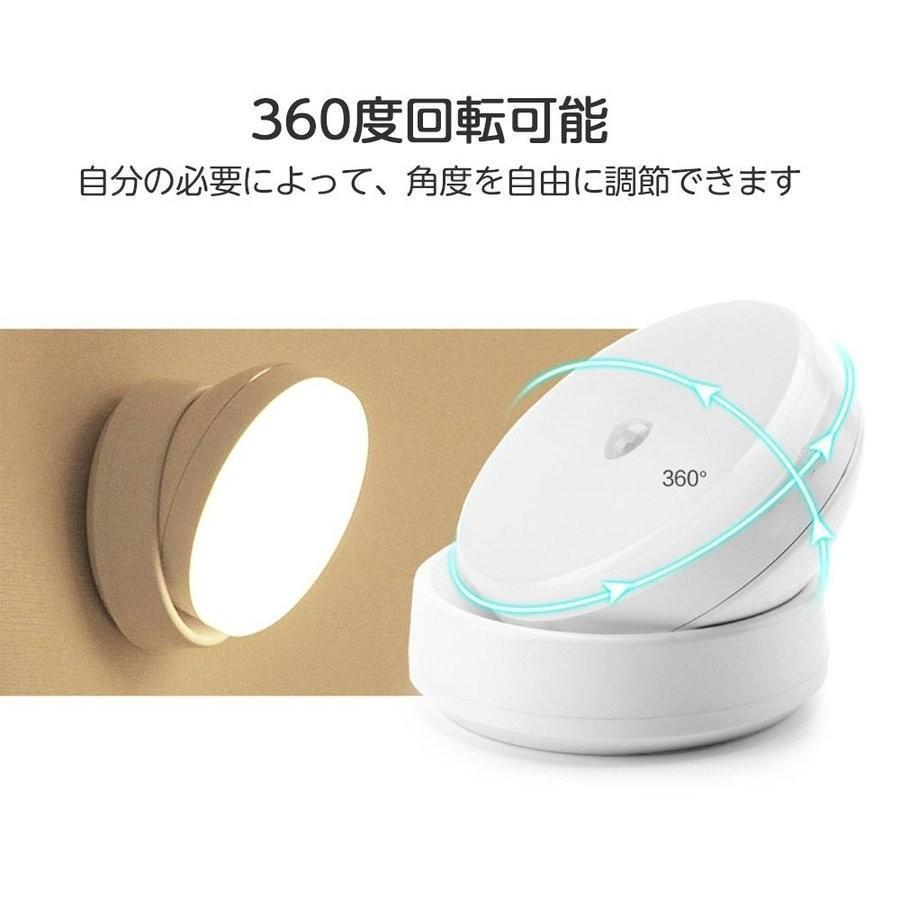 LEDライト 人感センサーライト  照明 360°回転でき 屋内  LED 自動点灯 停電 玄関 階段 廊下 乾電池 フットライト防犯 災害 非常灯 昼白色 電球色 arlife 10