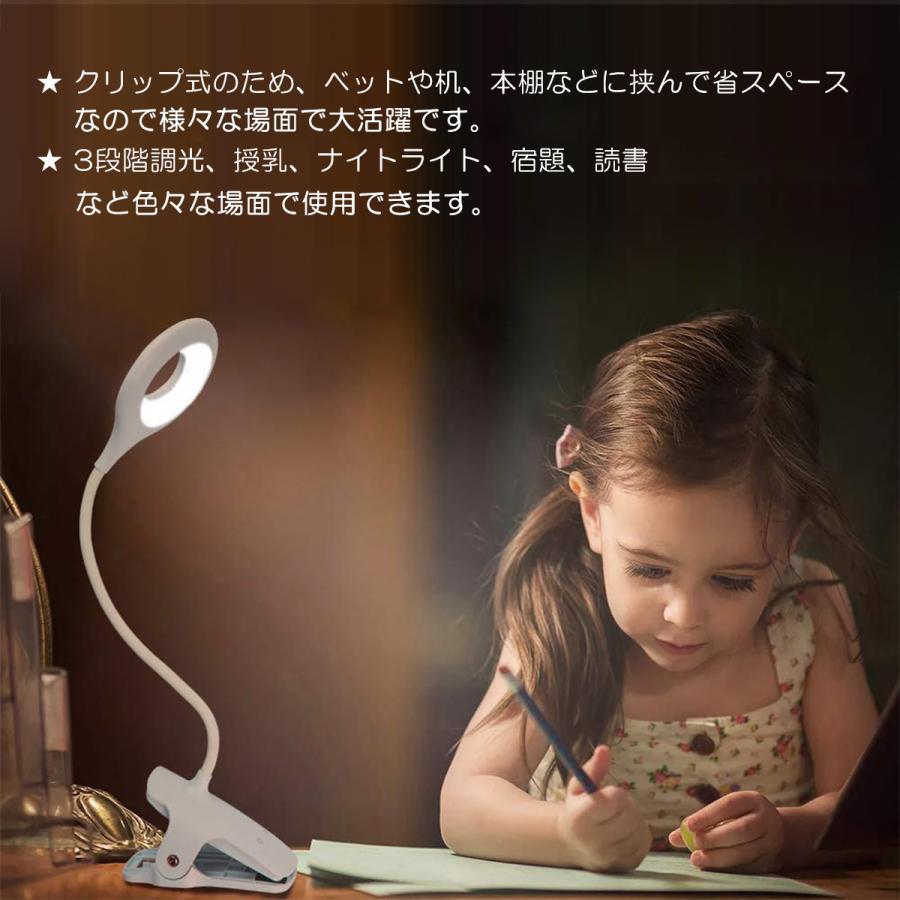 デスクライト LED クリップライト 卓上デスクライト 照明 360度回転 明るさ調整 電気 応急ライト おしゃれ 目に優しい 子供 学習机 勉強仕事 PC作業卓上スタンド|arlife|07