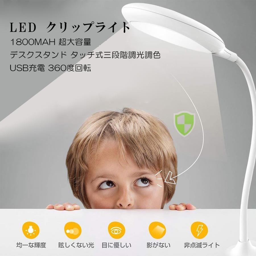 デスクライト LED クリップライト 卓上デスクライト 照明 360度回転 明るさ調整 電気 応急ライト おしゃれ 目に優しい 子供 学習机 勉強仕事 PC作業卓上スタンド|arlife|08