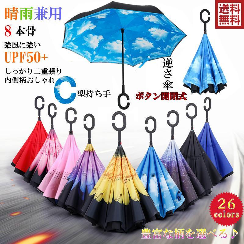 傘 日傘 完全遮光 晴雨兼用 逆さ傘 紫外線 日焼け 日よけ レディース メンズ スポーツ UVカット 長傘 濡れない 無地|arlife