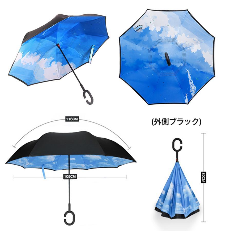 傘 日傘 完全遮光 晴雨兼用 逆さ傘 紫外線 日焼け 日よけ レディース メンズ スポーツ UVカット 長傘 濡れない 無地|arlife|12