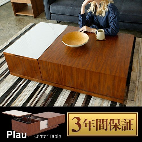 テーブル 収納付 木製テーブル インテリア 家具 テーブル Plau