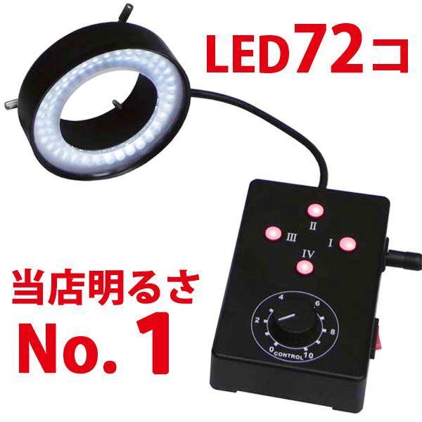 実体顕微鏡用LEDリング照明/LED-R72 armssystem