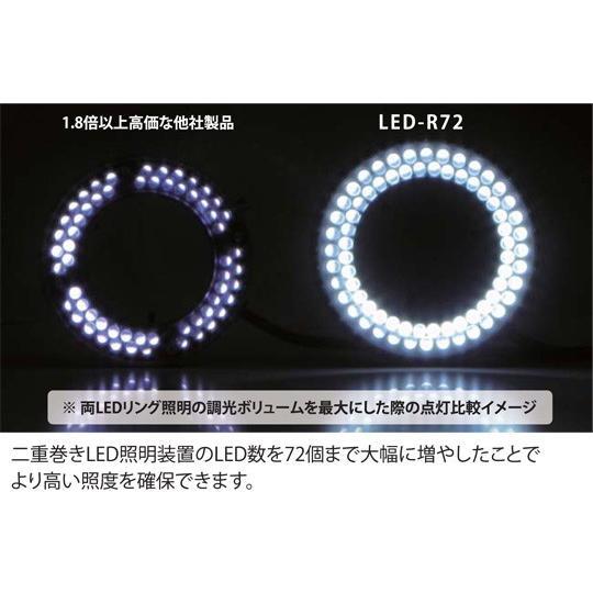 実体顕微鏡用LEDリング照明/LED-R72 armssystem 04
