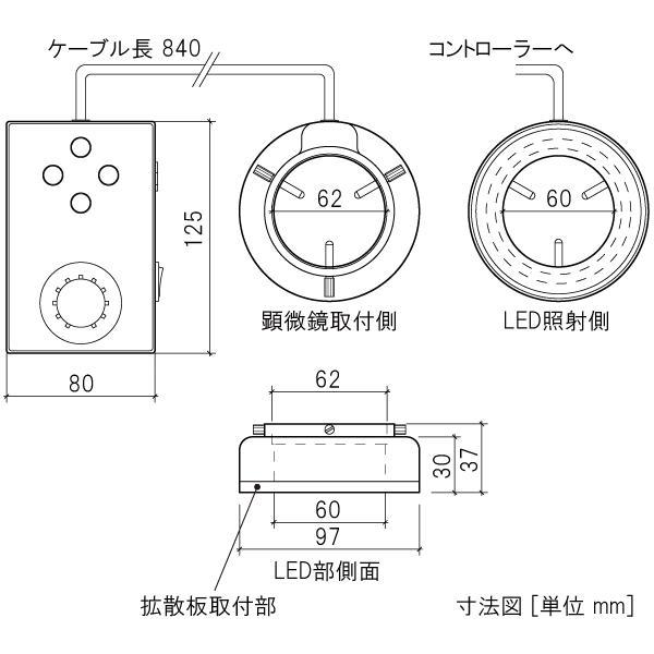 実体顕微鏡用LEDリング照明/LED-R72 armssystem 06