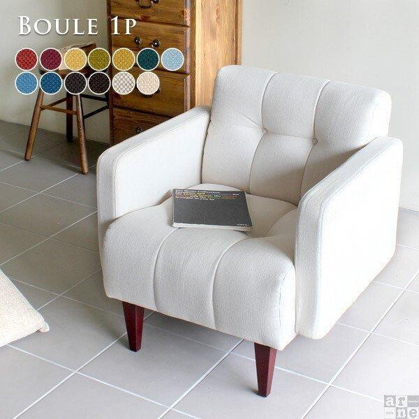 一人掛けソファー おしゃれ 北欧 北欧 Boule ブール 1P日本製 アウトレット価格並み