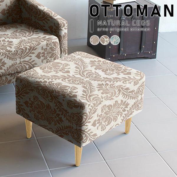 オットマン スツール 足置き おしゃれ 安い 北欧 高さ40cm インテリア 足置き台 椅子 足置きスツール 足置きソファー