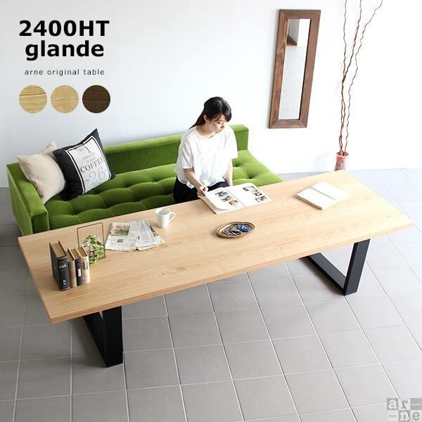 センターテーブル 大きい 机 ソファテーブル オフィス リビングテーブル 無垢 日本製 ウォールナット モダン