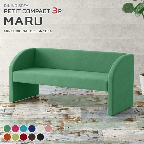 3人掛けソファ 布張り 食卓 椅子 ファブリック ダイニング アームチェア アームチェア コンパクト