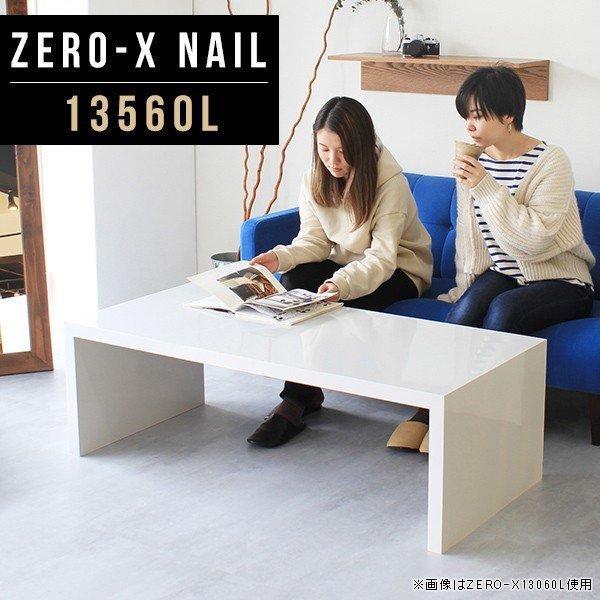 ローテーブル おしゃれ ホワイト 食卓 大きめ 鏡面 ダイニング 大きい ロー ダイニングテーブル テーブル カフェ風 白