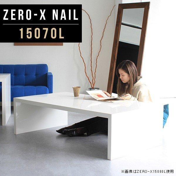 ローテーブル センターテーブル 150 北欧 リビングテーブル 座卓 おしゃれ 高級感 白 ホワイト 鏡面 テーブル デスク