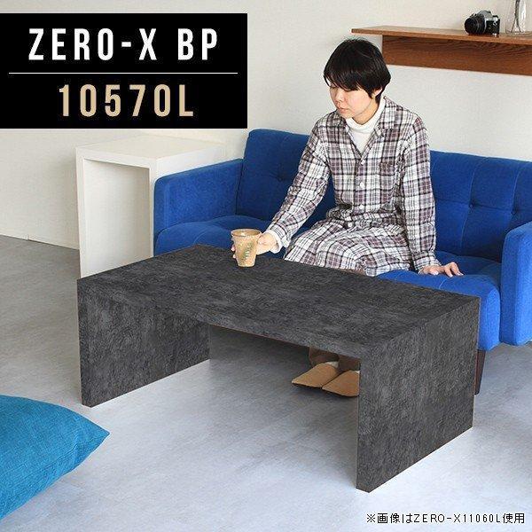 リビングテーブル ローテーブル センターテーブル おしゃれ アンティーク 鏡面 テーブル 黒 ブラック 大理石 大理石柄