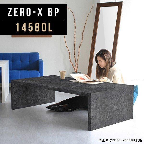 センターテーブル ローテーブル コーヒーテーブル 長方形 座卓 リビング ローデスク 応接室 カフェテーブル PCデスク