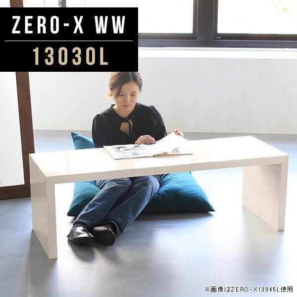 ローテーブル ソファーテーブル コンソールテーブル 机 おしゃれ おしゃれ ネイルテーブル 応接 ホワイトウッド 鏡面 会議 寝室