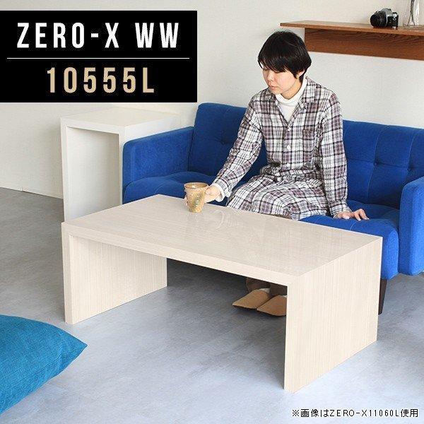 センターテーブル ホワイト リビングテーブル ローテーブル 白 木目 ソファーテーブル 寝室 ナイトテーブル リビング