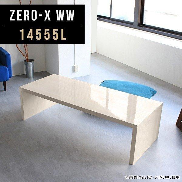 センターテーブル ホワイト リビングテーブル ローテーブル 白 オフィス 木目 ソファーテーブル 寝室 応接室 リビング