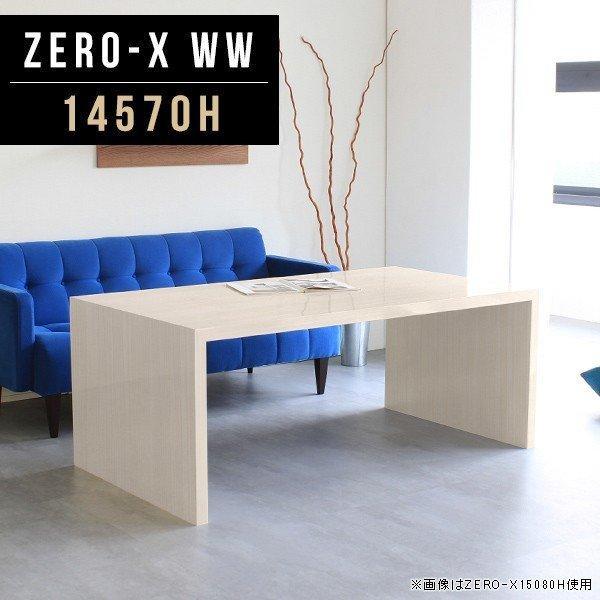 コーヒーテーブル カフェテーブル おしゃれ ハイテーブル コの字 テーブル 木目 鏡面 ソファテーブル